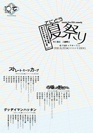 19th_flyer.jpg